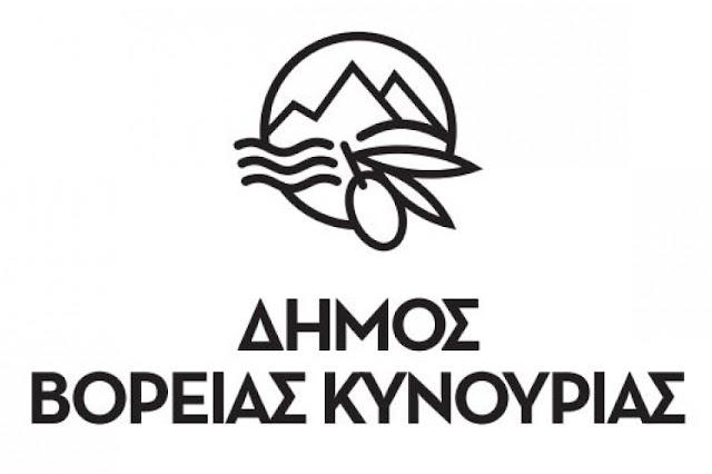 Πρόσληψη υδρονομέων από τον Δήμο Βόρειας Κυνουρίας