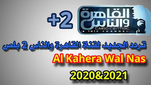 تردد قناة القاهرة والناس 2 الجديد AIKahera Wal Nas 2020 -2021