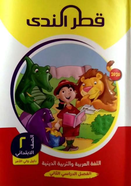 تحميل كتاب قطر الندى لغة عربية الصف الثانى الابتدائي الترم الثانى نظام جديد 2021