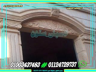ديكور واجهات منازل مودرن حجر هاشمى 01003437483