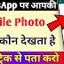 Whats Tracker APK - WhatsApp Profile Checker - Who Viewed My WhatsApp Profile