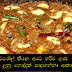 A delicious garlic curry for those who has cholesterol !