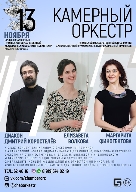 Концерт камерного оркестра Чувашской филармонии