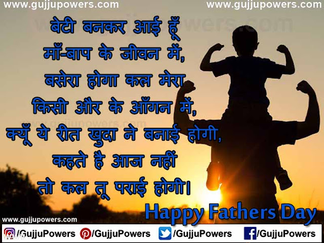 father ki shayari