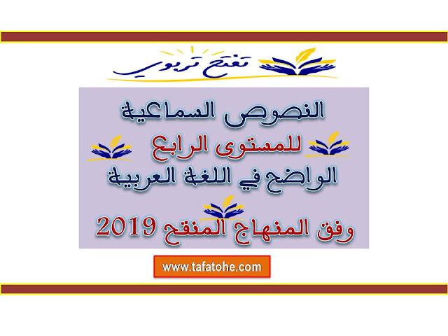 النصوص السماعية للمستوى الرابع الواضح في اللغة العربية وفق المنهاج المنقح 2019