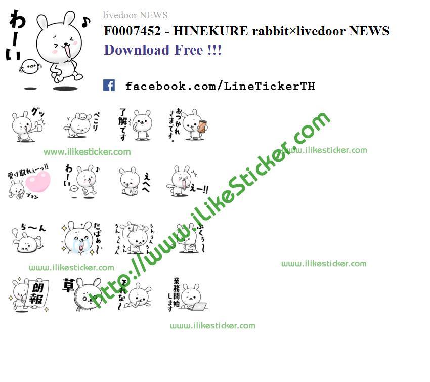 HINEKURE rabbit×livedoor NEWS