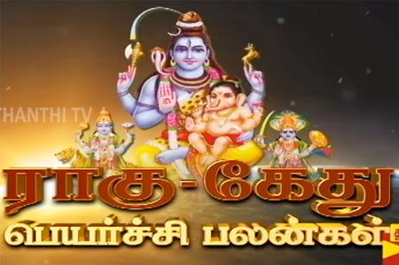 Raghu – Kethu Peyarchi Palangal By Astrologer Sivalpuri Singaram