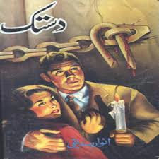 Dastak Free Download Pdf Novel