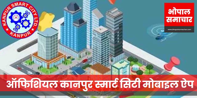 KANPUR SMART CITY APP DOWNLOAD करें | ऑफिशियल कानपुर स्मार्ट सिटी मोबाइल ऐप