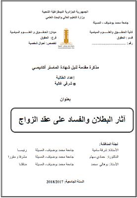مذكرة ماستر: آثار البطلان والفساد على عقد الزواج PDF