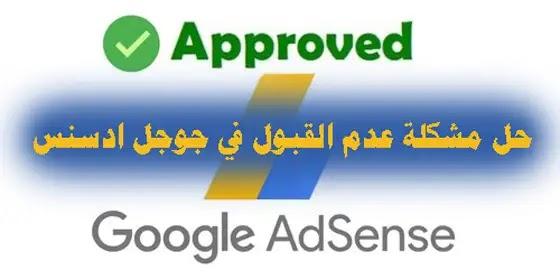 حل مشكلة عدم القبول في جوجل ادسنس