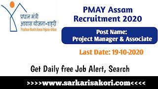 PMAY Urban Assam Recruitment 2020