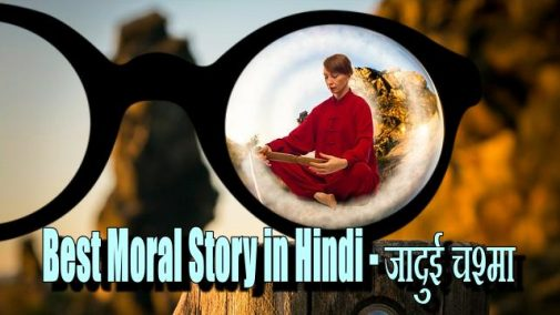 Best Moral Story in Hindi - जादुई चश्मा