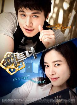 Cộng Sự - The Partner (2009)