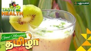Kiwi Fruit Lassi | Taste2Health | Puthuyugam Tv 28-09-2016