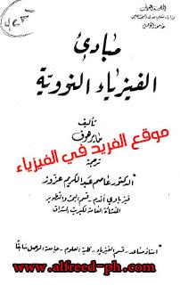 كتاب مبادئ الفيزياء النووية  pdf