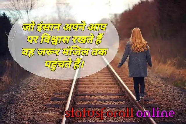 100+ Best Motivational Inspirational Quotes in Hindi 2021   Inspirational Quotes in Hindi for Life ~ RoyalStatus4You