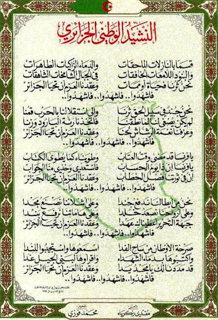 النشيد الوطني الجزائري قسما