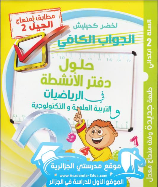 حلول دفتر أنشطة الرياضيات و التربية العلمية و التكنولوجية الثانية ابتدائي الجيل الثاني