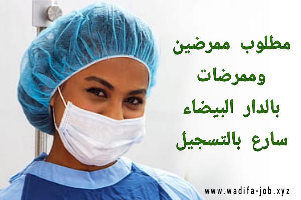 مطلوب 44 ممرض وممرضة بالدار البيضاء سارع بالتسجيل