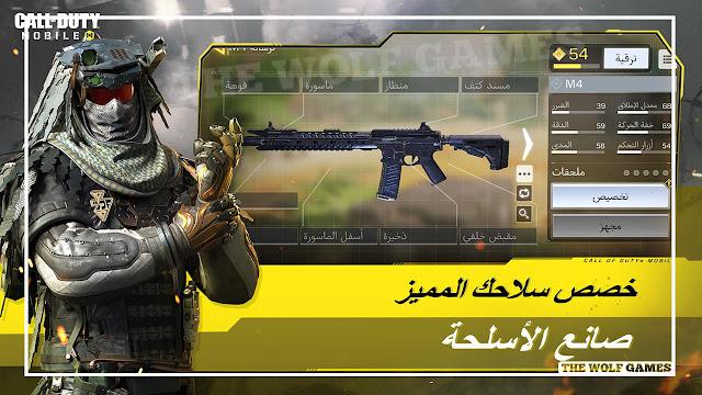 تحميل لعبة Call of Duty: Mobile