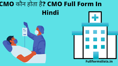 CMO Full Form In Hindi