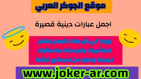 اجمل عبارات دينية قصيرة 2021 - الجوكر العربي