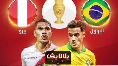 مشاهدة مباراة البرازيل وبيرو اليوم بث مباشر فى نهائى كوبا امريكا