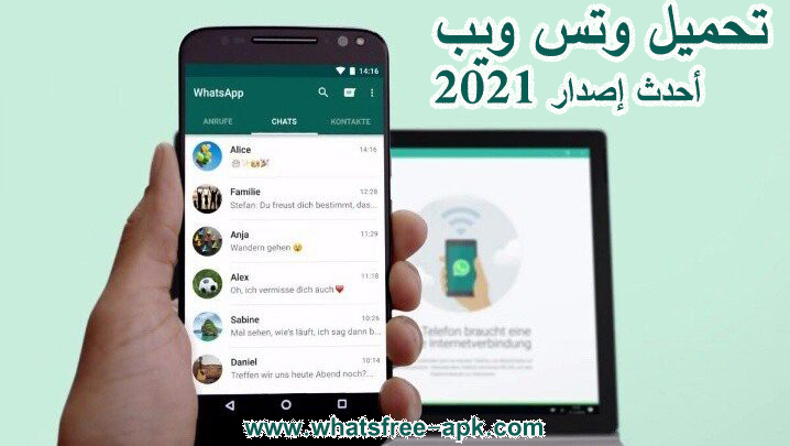 https://www.whatsfree-apk.com/2020/11/download-whatsapp-web-2021.html
