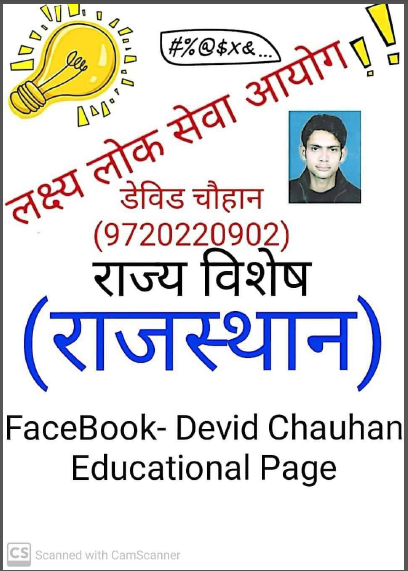 Rajasthan General Knowledge Handwritten Notes : For All Competitive Exam Hindi PDF Book
