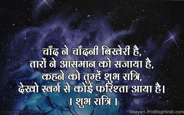 good night sms in hindi shayari