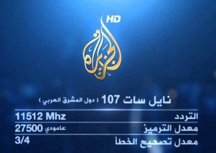 احدث ترددات قناة الجزيرة على النايل سات Aljazeera 2016