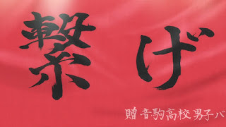 ハイキュー!! 音駒高校 横断幕   Haikyuu!! Banner   Hello Anime !
