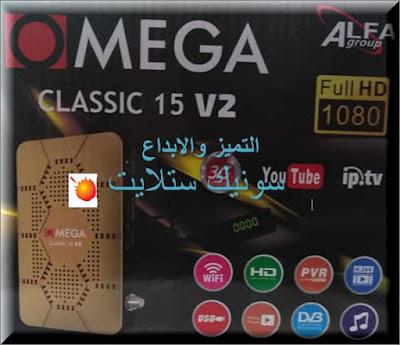 احدث سوفت وير OMEGA CLASSIC 15 V2 عودة اليوتيوب IPTV ALFA