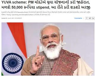 पीएम युवा योजना जानकारी हिन्दी में