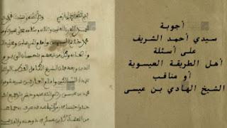 مناقب الشيخ الهادي بن عيسى -14