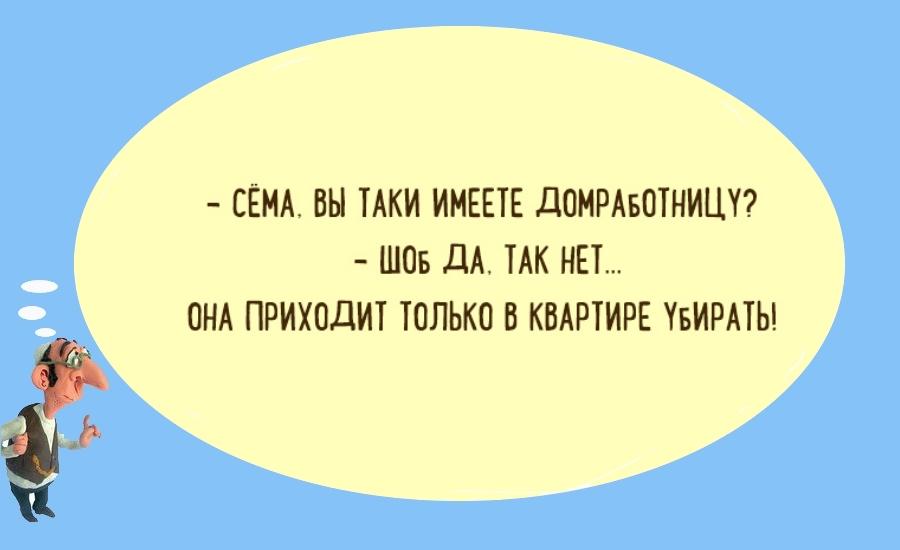 Смешные Одесские Анекдоты Для Хорошего Настроения