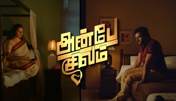 Zee Tamil Anbe Sivam wiki, Full Star Cast and crew, Promos, story, Timings, BARC/TRP Rating, actress Character Name, Photo, wallpaper. Anbe Sivam on Zee Tamil wiki Plot, Cast,Promo, Title Song, Timing, Start Date, Timings & Promo Details
