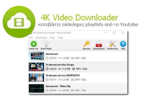 4K Video Downloader - Κατεβάστε ολόκληρες playlists από το Youtube
