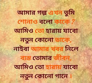 Tumi Bhule Gecho Amake Lyrics