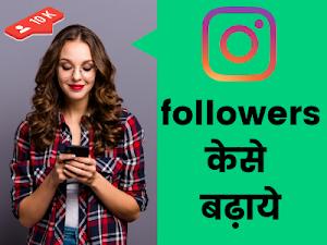 Instagramp पर  follower कैसे बढ़ाये - Step by Step in 2020
