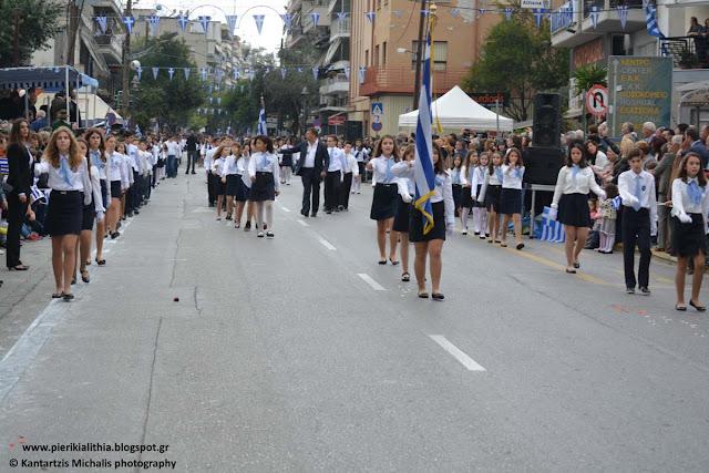 Η παρέλαση των δημοτικών σχολείων της Κατερίνης. 16-10-16