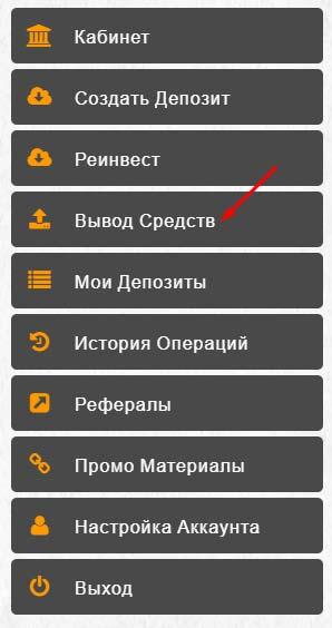 Регистрация в BitFundTrade 6
