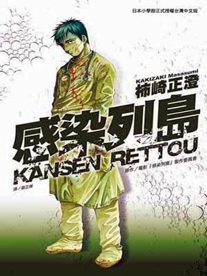 Kansen Rettou 7/7 [Manga][Español][MEGA]