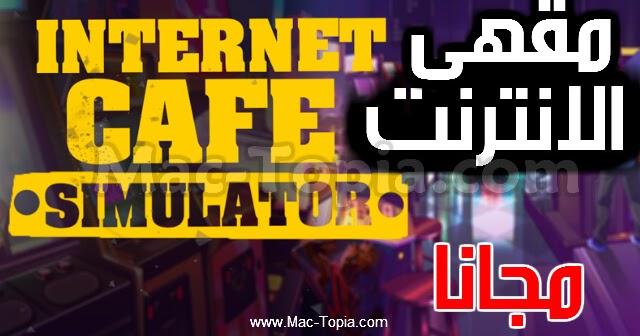 تحميل لعبة internet cafe simulator للكمبيوتر