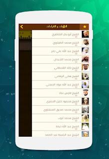 راديو الرسالة - إذاعات القرآن الكريم