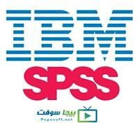 تحميل برنامج التحليل الاحصائي spss