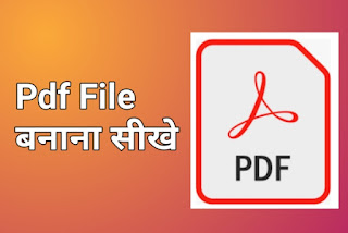 pdf-File-Kaise-banaye-hindi-me