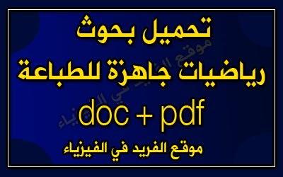 بحوث رياضيات جاهزة Pdf