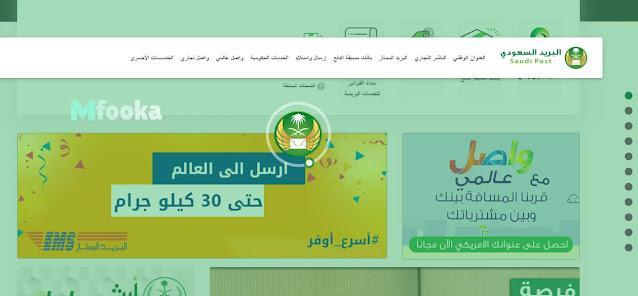 شحنة البريد السعودي